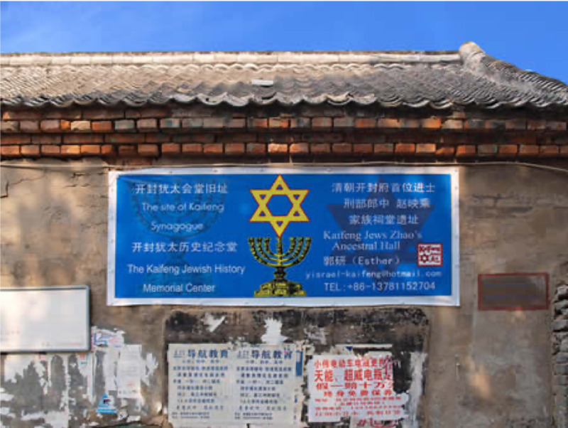 The site of Kaifeng synagogue in 21st century