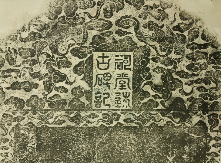 Rubbings from Three Jewish Steles in Kaifeng<br />