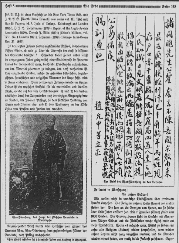 Page 143 from the journal Die Erde with the letter of Zhao Yunzhong to Bruno Schindler