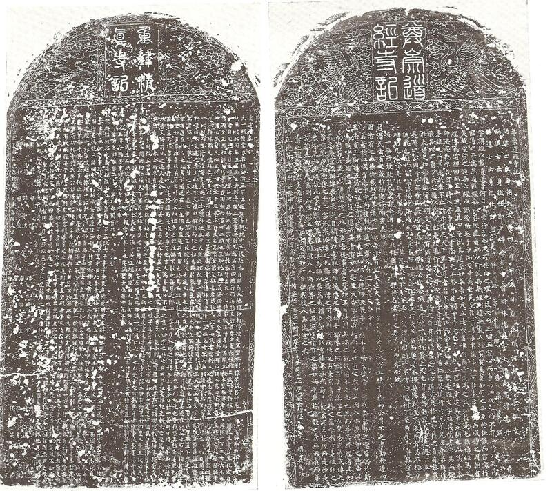 Rubbings from a stele at the synagogue of Kaifeng